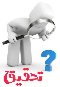 تحقیق بررسی تأثیر تبلیغات بازرگانی در فروش كالاهای گوناگون