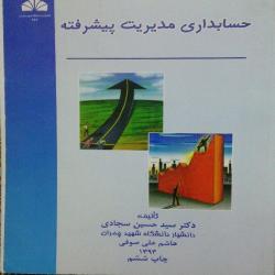 پاورپوینت فصل سوم کتاب حسابداری مدیریت پیشرفته تالیف دکتر سیدحسین سجادی و هاشم علی صوفی