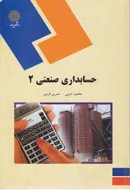 پاورپوینت کتاب حسابداری صنعتی (2) تالیف محمود عربی و نسرین فریور (به همراه حل تشریحی مسائل کتاب)